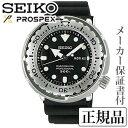 卒業 入学 SEIKO セイコー PROSPEX プロスペックス マリーンマスタープロフェッショナル 腕時計 ダイバーズ 正規品 1年保証書付 SBBN033