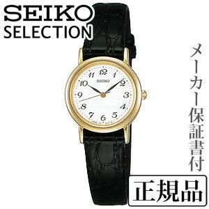 SEIKO セイコー セレクション SEIKO SELECTION ペアシリーズ 女性用 腕時計 正規品 1年保証書付 SSDA030