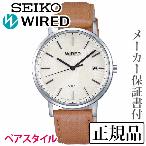SEIKO ワイアード WIRED PAIR STYLE ペアスタイル ペア ソーラー アナログ 腕時計 正規品 1年保証書付 AGAD092