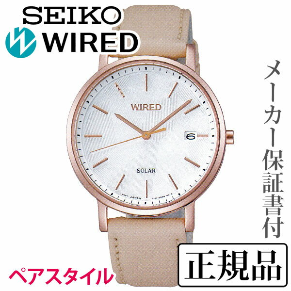 SEIKO ワイアード WIRED PAIR STYLE ペアスタイル ペア ソーラー アナログ 腕時計 正規品 1年保証書付 AGAD093