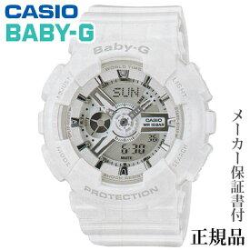 CASIO カシオ BABY-G BA-110 Series 女性用 クオーツ アナデジ 腕時計 正規品 1年保証書付 BA-110-7A3JF