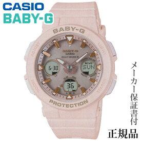 bdc6fdcfb2 CASIO カシオ BABY-G 電波ソーラー 女性用 ソーラー アナデジ 腕時計 正規品 1年