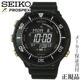 SEIKO セイコー プロスペックス PROSPEX FIELDMASTER フィールドマスター LOWERCASE 男性用 ソーラー デジタル 腕時計 正規品 1年保証書付 SBEP005