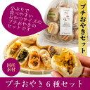 まずはこちらからお試し下さい。ぷちおやき6種セット【美包 信寿食】