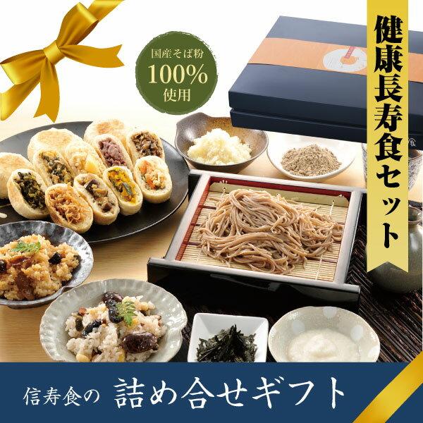 健康長寿食ギフトセット 【真田幸村】【送料無料】