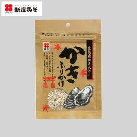 かきふりかけ30gおすすめ かき 牡蠣 ふりかけ 広島 食品 送料無料 一人暮らし ごはんのお供 保存食 黒ごま 白ごま 広島県産