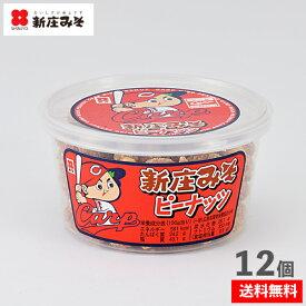 カープみそピーナッツ(ケース入数=12個)