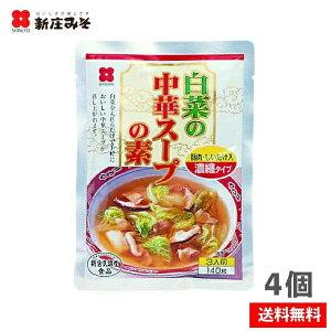 訳あり!50%OFF!白菜中華スープ140g×4個セット シーズンオフ 賞味期限2021年9月30日