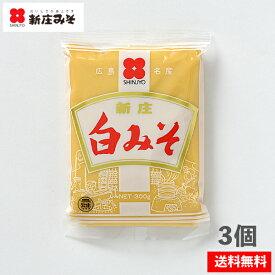 白みそ300gピロー×3個【ネコポス投函・送料無料・代引不可】