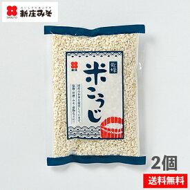 国産乾燥米こうじ200g×2個セット【ネコポス投函・代引き不可商品・日時指定不可】