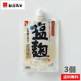 塩麹200g×3個セット【ネコポス送料無料・日時指定不可・代引不可】
