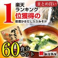 まとめ買いで20%オフ!即席かきだし入りみそ汁計60食入(12食×5個)生みそタイプ・乾燥とうふわかめ付送料無料!