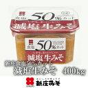 新庄食塩50%カット減塩生みそ400g