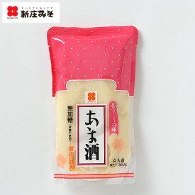 あま酒360g(1袋4人前) 米麹 麹 こうじ 甘酒 砂糖不使用 ノンアルコール あま酒 あまざけ