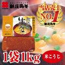 新庄無添加生みそ米こうじ1kg