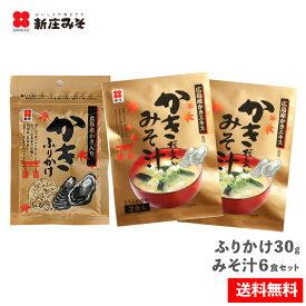 ☆朝食セット☆即席かきだし入りみそ汁(3食入)×2個、かきふりかけ(30g)×1個