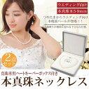 送料無料 結婚式 花嫁 ブライダル用 本真珠ネックレス&ピアスorイヤリングセット8.5-9mm ハートキーパーボックス付(6月誕生石 …
