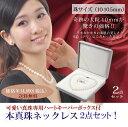 送料無料  冠婚葬祭用 本真珠ネックレス&ピアスorイヤリングセット10-10.5mm 真珠専用ハートキーパーボックス付(フォーマル 結婚…