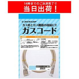 ガスコード 3m ダンロップ 都市ガス・LPガス兼用タイプ(03564)
