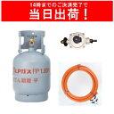 LPガスボンベ5kg【空容器】+調整器+ホースエンド+5mガスホースセット【バンド2個付】