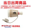 ハーマン:JG200D カチット継手S型【都市ガス・LPガス兼用】