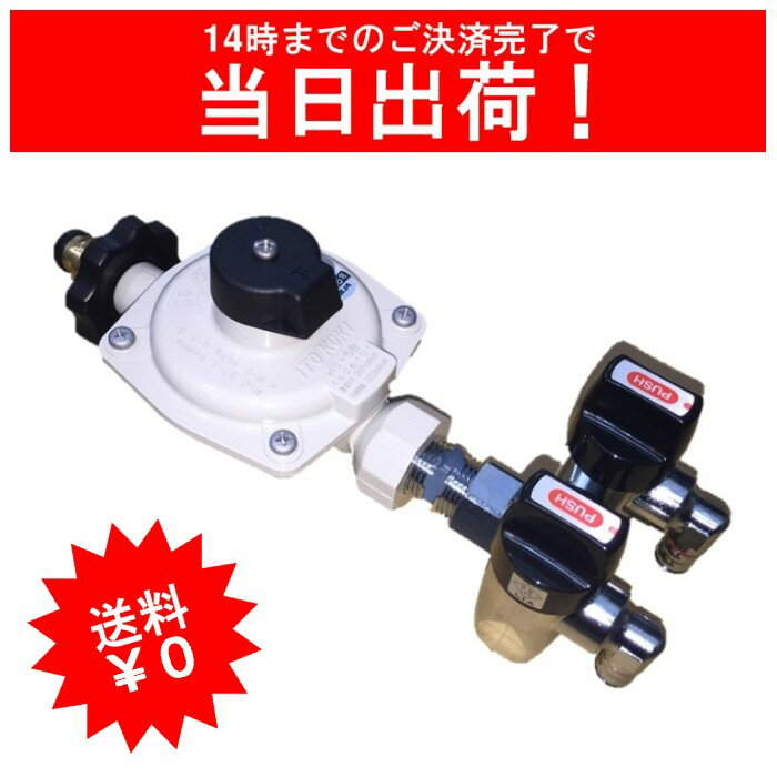ITO LPガス用単段式調整器 HS-5B(H)+二口オン・オフヒューズガス栓セット【ホースエンド式】