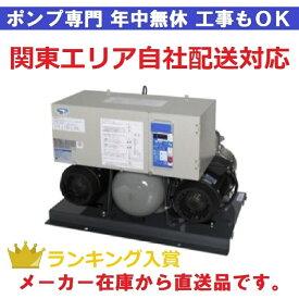 【荏原製作所】32BNAME1.1AN インバーター給水ユニット 単独交互運転