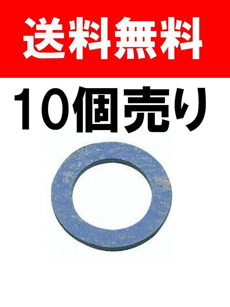 10個入り 三栄水栓 ノンアスユニオンパッキン 【P40-3-13】(DM便発送)