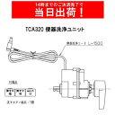 TCA320 TOTO便器洗浄ユニット部