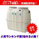 クボタ KZ-5 合併浄化槽【5人槽】嵩上げ付・ブロワー付属
