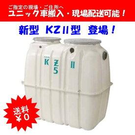 クボタ KZ2-5 浄化槽5人槽 嵩上げ付・ブロワー付属