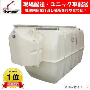 クボタ KZ2-7(D) 放流ポンプ槽付合併浄化槽【7人槽】嵩上げ付・ブロワー付属