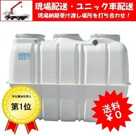 【関東限定価格】クボタ KZ2-7 浄化槽7人槽 嵩上げ付・ブロワー付属