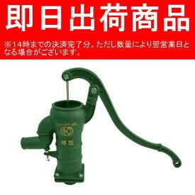 【あす楽】台付けタイプ 手押しポンプ(ガチャポンプ) KT-32 慶和製作所 木台別売