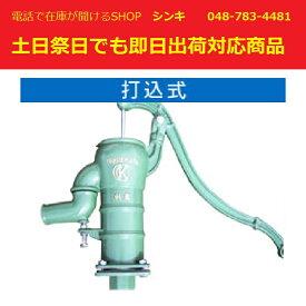 慶和製作所 手押しポンプ(ガチャポンプ) 打込みタイプ KT-32