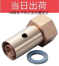 イノアック MOTU-10 ユニオン継手