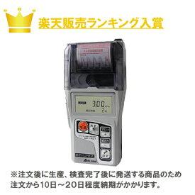 【メーカー直送】愛知時計電機 MP-401-1-1 都市ガス/LPガス兼用 デジタルマノメータ デシマノ