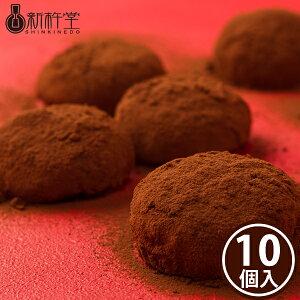 餅ショコラ 10個 / 新杵堂 チョコ大福 ギフト プレゼント チョコレート スイーツ 餅 お土産 バレンタイン お取り寄せ