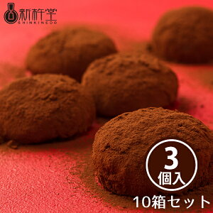 餅ショコラ 3個×10箱 送料無料 チョコ大福 ギフト プレゼント チョコレート スイーツ 餅 お土産 バレンタイン お配り