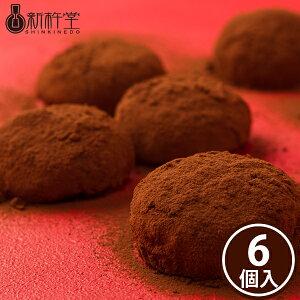 餅ショコラ 6個 / 新杵堂 チョコ大福 ギフト プレゼント チョコレート スイーツ 餅 お土産 バレンタイン お取り寄せ