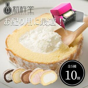 カットロール 10個 新杵堂 バレンタイン ロールケーキ プチギフト 誕生日 スイーツ 洋菓子 お土産 お試し お配り