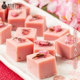 【春季限定】SAKURAショコラ 12個 新杵堂 桜 サクラ さくら 洋菓子 スイーツ チョコレート ギフト プレゼント 贈り物 お土産