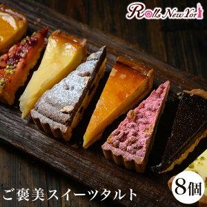Rolls New York ご褒美スイーツタルト 8個箱入/ 新杵堂 タルト 洋菓子 お取り寄せ ケーキ ギフト プチギフト 誕生日 スイーツ 洋菓子 お土産