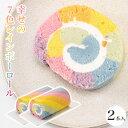 【送料無料】新杵堂 レインボーロール ロールケーキ 2本 (合成着色料不使用) お取り寄せスイーツ 洋菓子 ギフト プレ…