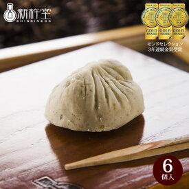 栗きんとん 6個 【あす楽】 新杵堂 中津川 和菓子 お土産 ギフト くりきんとん