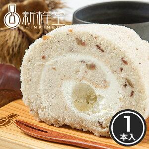 渋皮入栗きんとんロール 1本 新杵堂 ロールケーキ くりきんとん スイーツ 洋菓子