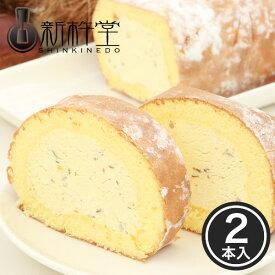 マロンスターロール 2本 / 新杵堂 ロールケーキ 洋菓子 栗 マロン 渋皮 ギフト お土産 詰め合わせ