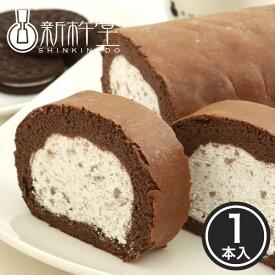 クッキー&クリーム スターロール 1本 / 新杵堂 ロールケーキ 洋菓子 スイーツ お土産 ギフト クッキー