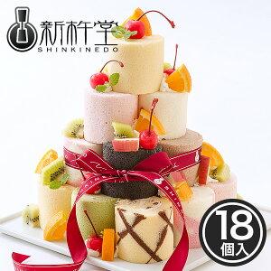 9種のミニロールを自己流アレンジで楽しむ ロールケーキ タワー 18個 / 新杵堂 デコレーションケーキ 誕生日ケーキ バースデーケーキ プチケーキ スイーツ かわいい ケーキ 子供 チョコ 抹茶