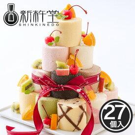 9種のミニロールを自己流アレンジで楽しむ ロールケーキ タワー 27個 / 新杵堂 デコレーションケーキ 誕生日ケーキ バースデーケーキ プチケーキ スイーツ かわいい ケーキ 子供 チョコ 抹茶 苺